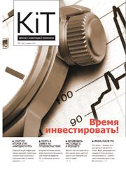 Читать журнал KiT «Капитал.Инвестиции.Технологии» Online